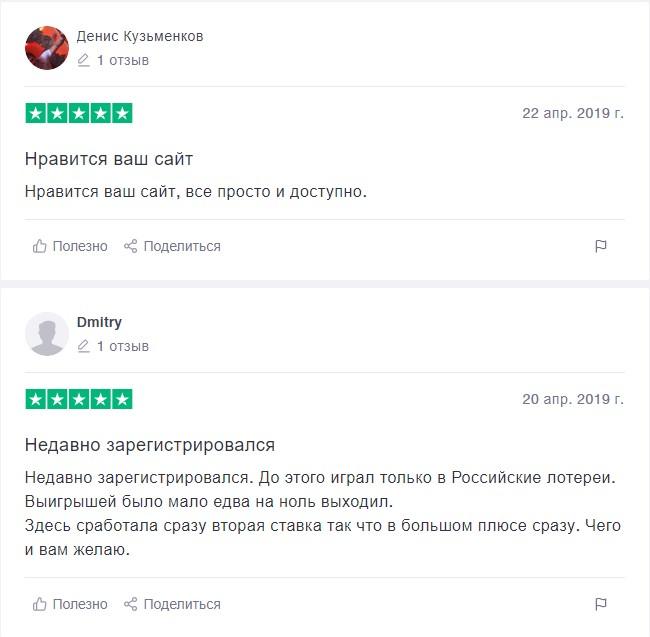отзывы посредника агентлото